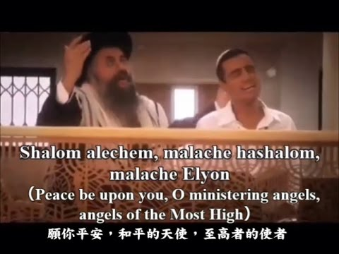 Shalom Aleichem(Peace Be Upon You)中英文歌词字幕