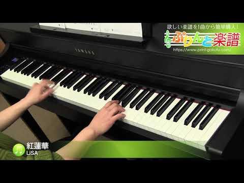紅 蓮華 ピアノ 簡単