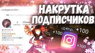 КАК НАКРУТИТЬ ПОДПИСЧИКОВ В ИНСТАГРАМ 2019 / Раскрутка Instagram / 100 подписчиков в день
