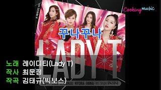 [가사영상] 레이디티 (Lady T) - 꾸나꾸나