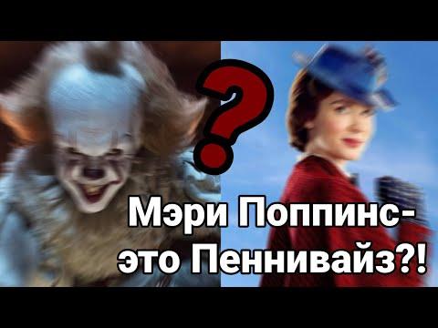 ПЕННИВАЙЗ И МЭРИ ПОППИНС- ЭТО ОДНО СУЩЕСТВО?! | ФАНАТСКАЯ ТЕОРИЯ