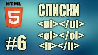 HTML список. Маркированный список. Нумерованный список. Атрибуты списков. HTML5. Урок#6