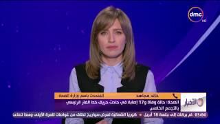 الأخبار - موجز أخبار الثالثة عصراً لأهم وآخر الأخبار مع ليلى عمر- السبت 15-4-2017