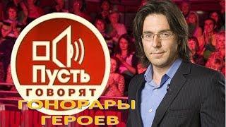 Гонорары героев, уловки редакторов  шоу «Пусть говорят» (07.06.2017)