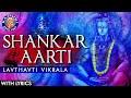 Lavthavti Vikrala Full Aarti By Prathamesh Laghate With Lyrics Popular Shankar Aarti In Marathi mp3