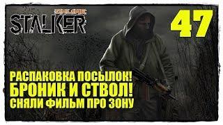 STALKER online - Выживание #47 ФИЛЬМ О ЗОНЕ