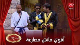 أقوي ماتش مصارعة في مسرح مصر .. هتموت من الضحك