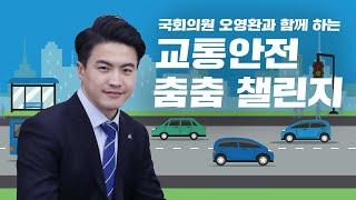 국회의원 오영환과 함께하는 교통안전 춤춤 챌린지! #안…
