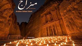 Beautiful Arabian Chillout Music ( 30 min) - Mazaj | مزاج