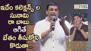 Dil Raju Shocking Speech @Sarileru Neekevvaru Movie Success Celebrations