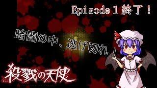 皆さんこんにちは、殺戮の天使Episode1終了です!なんか長かった気がす...