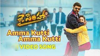 Balakrishna Amma Kutti Amma Kutti Full Song | Jai Simha | Natasha | KS Ravi Kumar| TFCCLIVE
