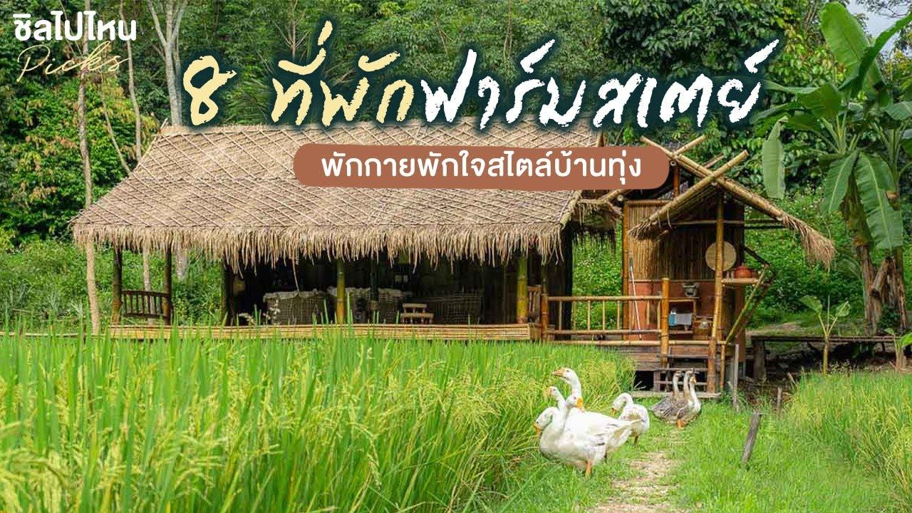 8 ที่พักฟาร์มสเตย์ทั่วไทยอัพเดทใหม่ 2021