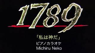 私は神だ ピアノカラオケ 月組公演「1789ーバスティーユの恋人たちー」より(コーラス入り)