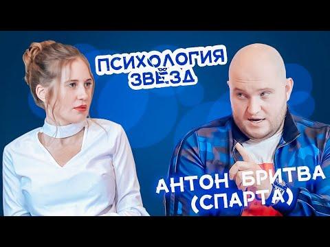 Антон Бритва / Спарта. Настоящий мужчина или подкаблучник? Интервью и психологический разбор