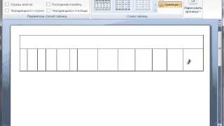 как сделать таблицу в Word 2007
