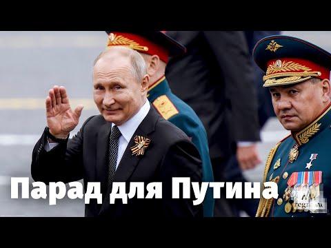Зачем Путину парад Победы – Лев Шлосберг
