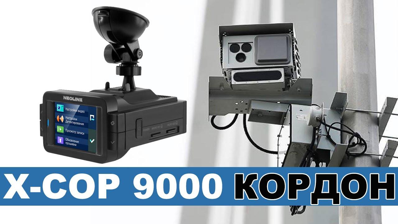 Neoline X COP 9000 тест видеорегистратора с антирадаром ...