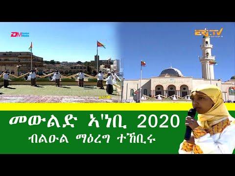 ERi-TV: መውልድ ኣ'ነቢ 2020 ብልዑል ማዕረግ ተኸቢሩ| Celebration of Mawlid Al-Nabi - Part II of II