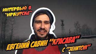 Евгений Савин КраСава в Иркутске отыграл тренировку с Зенитом и сделает материал о команде