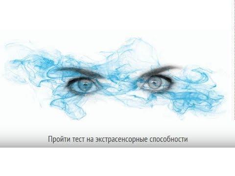 Психологические онлайн тесты бесплатно: Тест на экстрасенсорные способности - Gadanie.Ru.Net