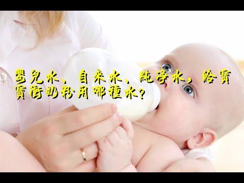 婴儿水、自来水、纯净水,给宝宝冲奶粉用哪种水?
