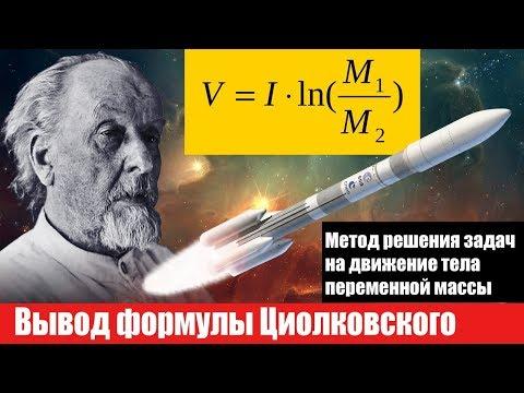 Вывод формулы Циолковского. Метод решения задач на движение тела переменной массы.