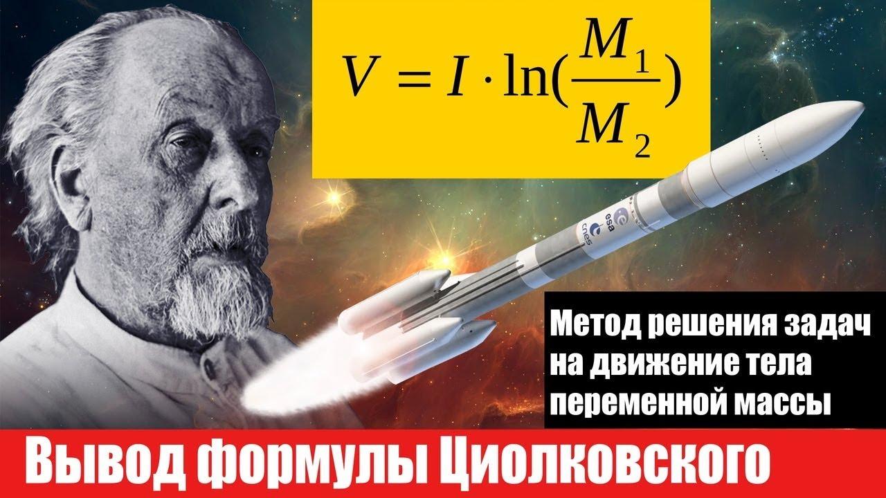Формула циолковского решение задач решите задачу