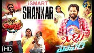Gambar cover Jabardasth | 1st  August 2019   | Full Episode | ETV Telugu