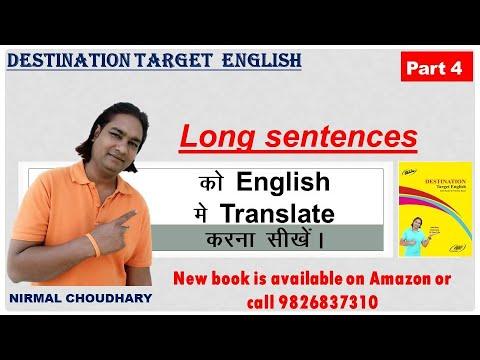 Hindi to English Translation Part 4 -  Long Sentences