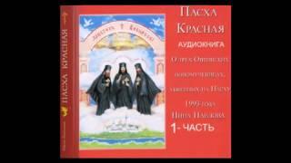 """ПАСХА КРАСНАЯ"" Аудиокнига 1 часть"
