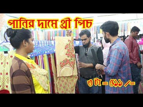 পানির দামে বিক্রি হচ্ছে পোশাক | Dhaka International Trade Fair | Banijjo mela 2019 | Fancy PeoPle