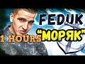 Моряк FEDUK 1 час 1 HOURS mp3