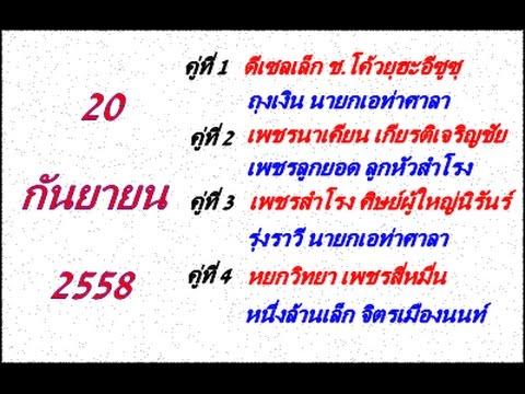วิจารณ์มวยไทย 7 สี อาทิตย์ที่ 20 กันยายน 2558