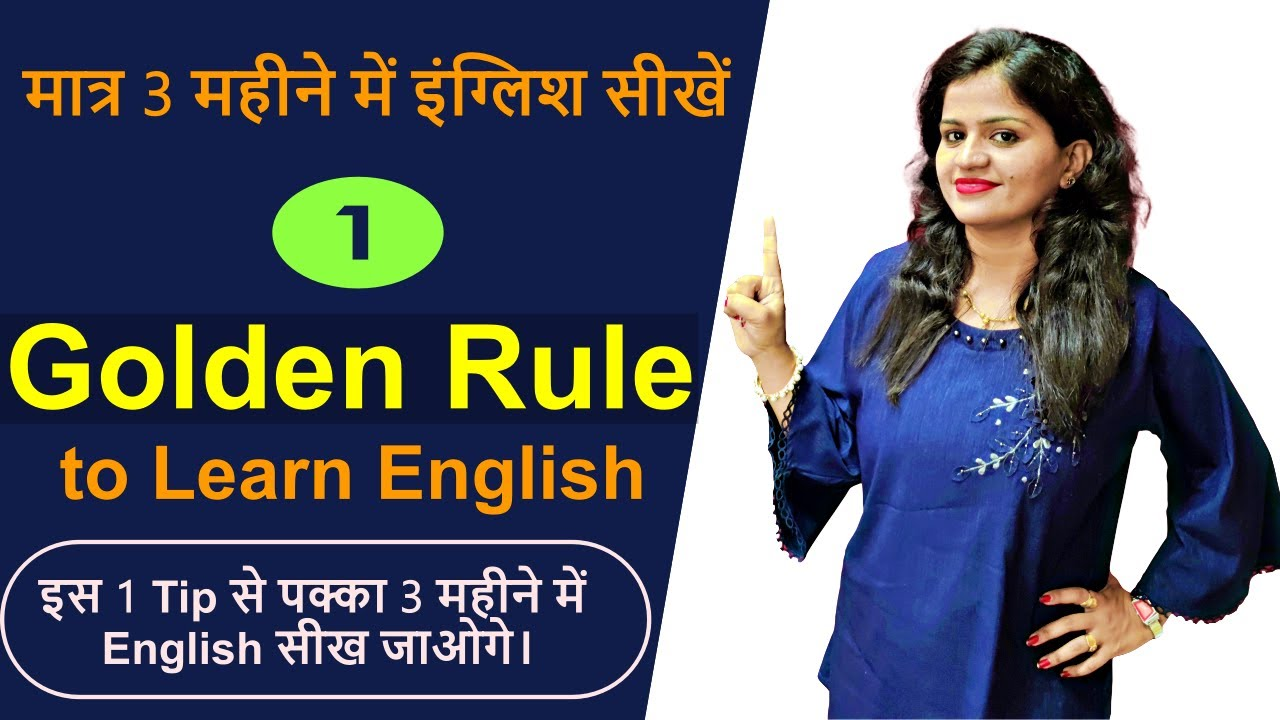 1 Golden Rule to learn English in 3 Months   Best English Learning Tip