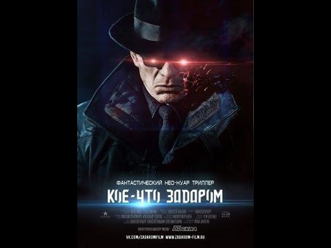 Кое что задаром 2016   Российская фантастика  Тизер Трейлер