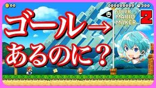 【マリメ2】500秒待たないとゴール出来ないコースが謎過ぎた。。。【ころん】