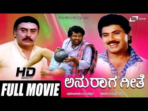 Anuraga Geethe- ಅನುರಾಗ ಗೀತೆ |Kannada Full HD Movie|FEAT. Sridhar,Kalyan Kumar