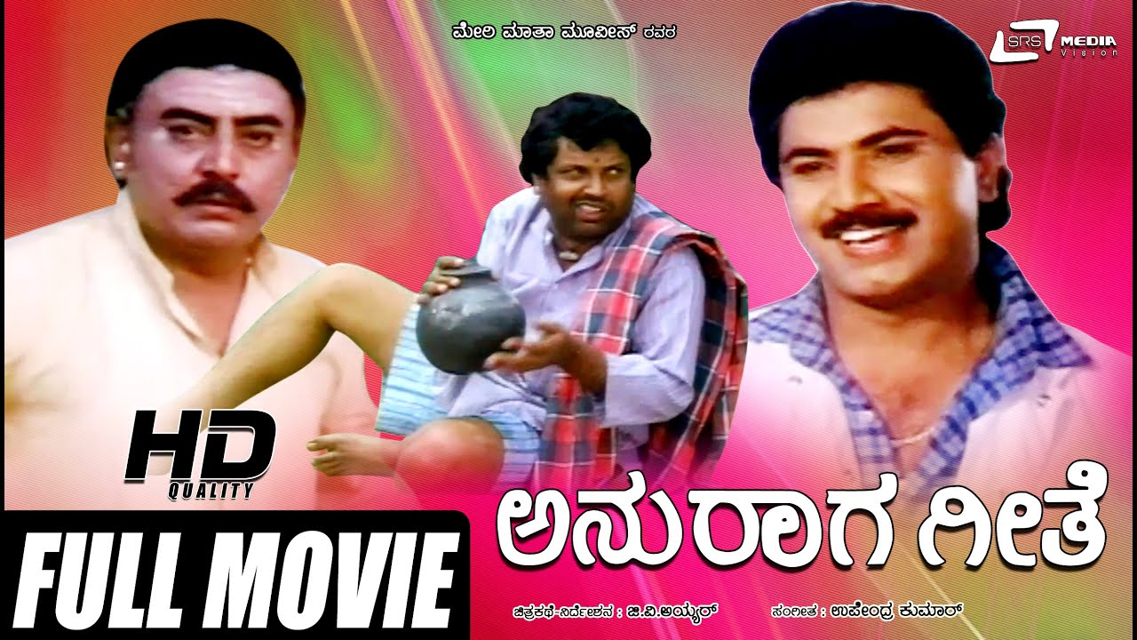 Download Anuraga Geethe- ಅನುರಾಗ ಗೀತೆ |Kannada Full Movie|FEAT. Sridhar,Kalyan Kumar