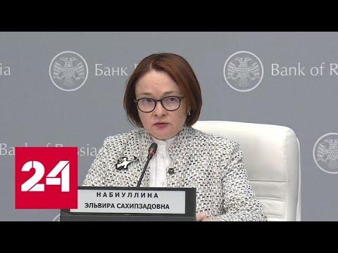 Влияние коронавируса на Россию Набиуллина считает незначительным - Россия 24