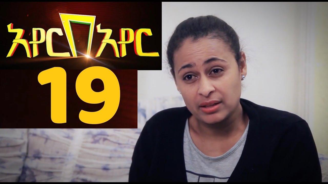 Ayer Bayer Ethiopian Amahric Drama Series - Part 19