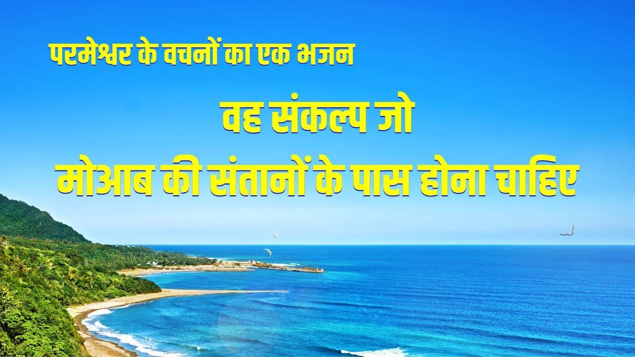 वह संकल्प जो मोआब की संतानों के पास होना चाहिए   Hindi Christian Song With Lyrics