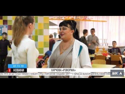 ТРК ВіККА: Харчова реформа: як у Черкасах планують змінити шкільне меню