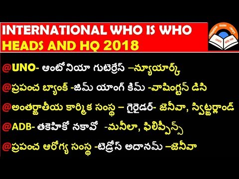 International Latest Who is Who 2018 || Usefull For All Competitive Exams | rrb alp | Group d