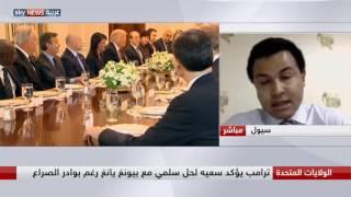 ترامب يؤكد سعيه لحل سلمي مع بيونغ يانغ رغم بوادر الصراع