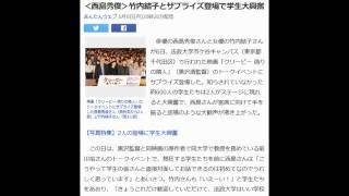 西島秀俊>竹内結子とサプライズ登場で学生大興奮 まんたんウェブ 6月6...
