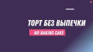 Сууупер рецепт торта))) 15 мин и готово))Amazing cake)))))Торт без выпечки/// No baking cake