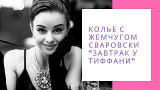 �������� ���� Колье с жемчугом Сваровски