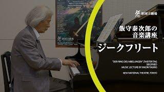 飯守泰次郎の「ジークフリート」音楽講座