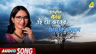 Oi Je Jhorer Megher Kole   Rabindra Sangeet Audio Song   Rita Paul